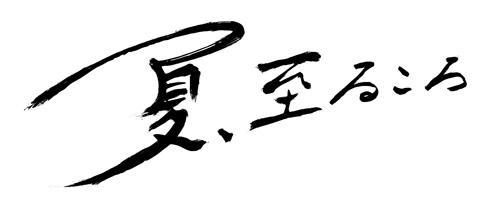 池田エライザ 初監督 夏、至るころ ぼくらのレシピ図鑑