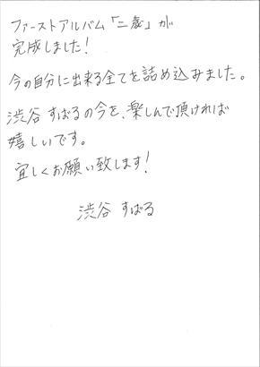 渋谷すばる 二歳 アルバム Twitter インスタ Instagram ソロ 関ジャニ∞