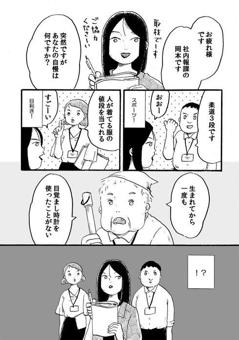 すごい特技01