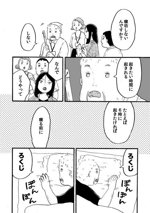 すごい特技02