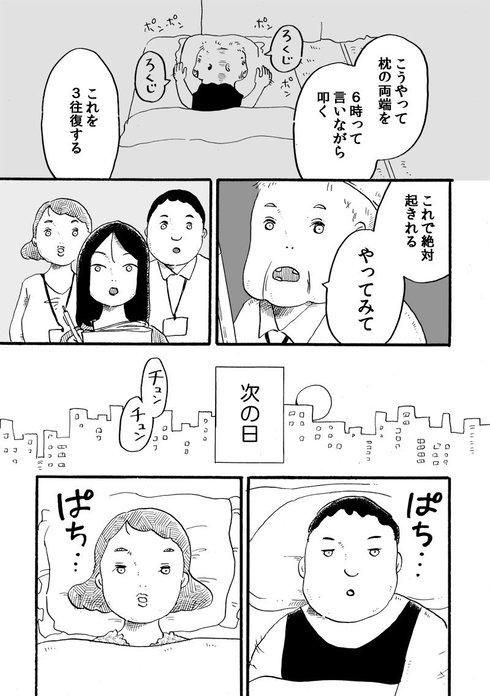 すごい特技03