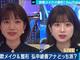 """これ以上かわいくなってどうすんだ! 弘中アナ、""""詐欺メイク""""と""""整形""""に挑戦した姿に「天使か何か?」「お人形さんみたい」の声"""
