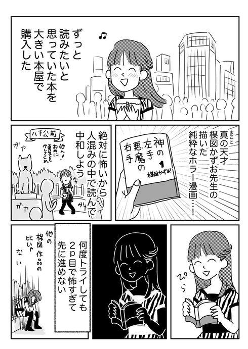 兄を犠牲にしてホラー漫画読んだ話01