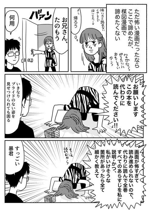 兄を犠牲にしてホラー漫画読んだ話02