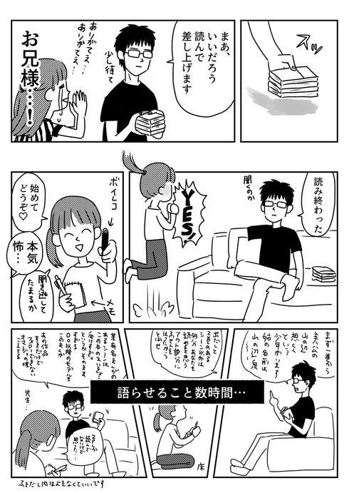 兄を犠牲にしてホラー漫画読んだ話03
