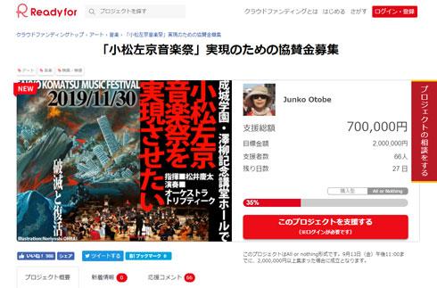 小松左京音楽祭 オーケストラコンサート クラウドファンディング 日本沈没 樋口真嗣