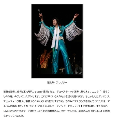 KAN 愛は勝つ 現在 宝塚 有線大賞 衣装 ライジングサン