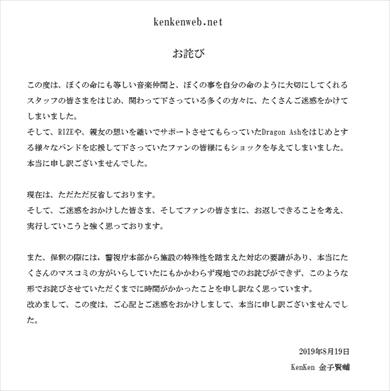 kenken 逮捕 大麻 RIZE Dragon Ash 釈放 謝罪文