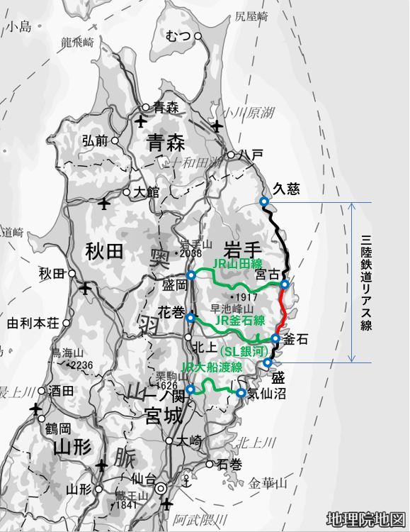 三陸鉄道リアス線 JR山田線 JR大船渡線 あまちゃん