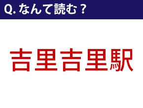難読駅名「吉里吉里」