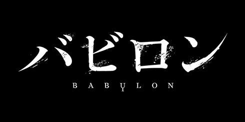 アニメ バビロン ロゴ