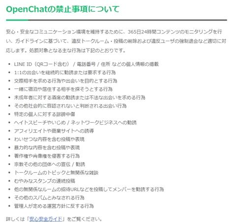 LINE「OpenChat」が正式スタート 運営「ガイドライン違反は強制退会」も、違反書き込み相次ぐ