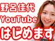 """野呂佳代がYouTubeチャンネル開設、コメント欄に""""イノシシ""""旋風が吹き荒れてしまう"""
