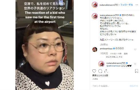 渡辺直美 Instagram インスタ あるある 動画 綾野剛