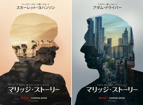 Netflix ネットフリックス ネトフリ 映画 マリッジ・ストーリー スカーレット・ヨハンソン アダム・ドライバー