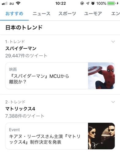 映画「スパイダーマン」MCU離脱騒動 ソニー・ピクチャーズ「ニュースは誤解」プロデューサー離脱について認めるも、MCUについて明言避ける