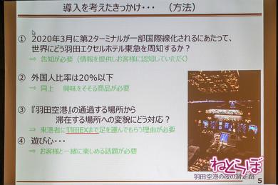 フライトシミュレーター 羽田エクセルホテル東急
