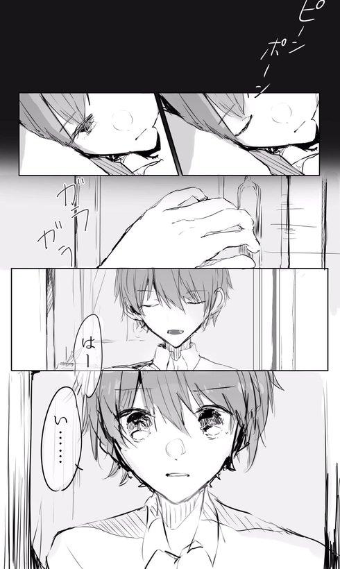 元カノと再会したお話01