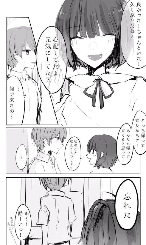 元カノと再会したお話02