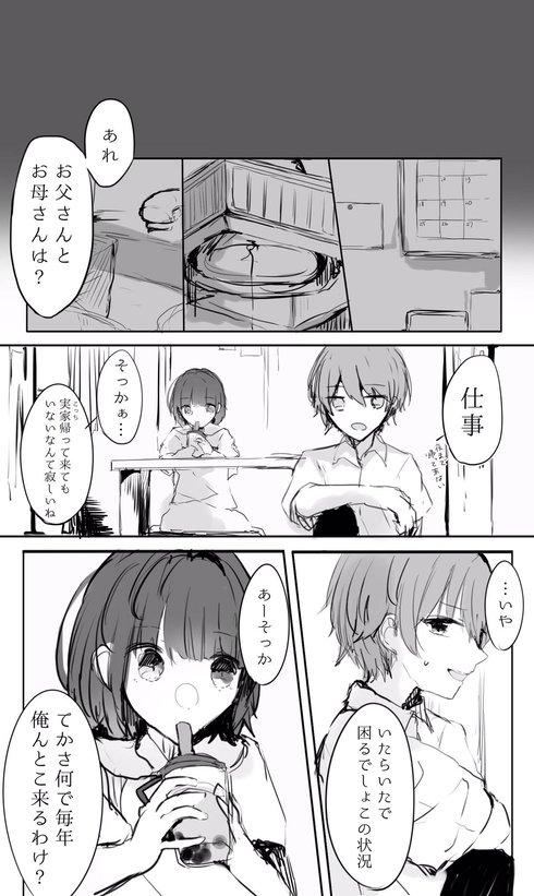 元カノと再会したお話03