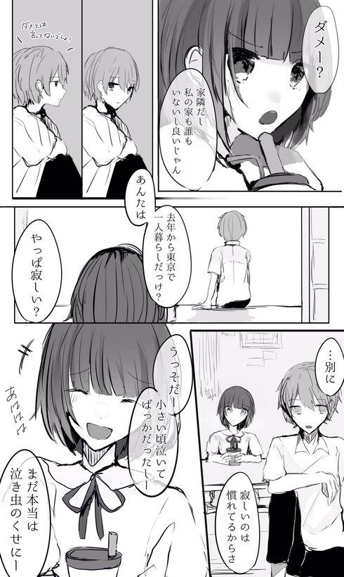 元カノと再会したお話04