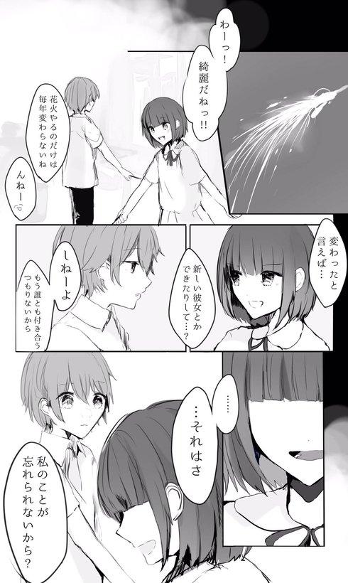 元カノと再会したお話05