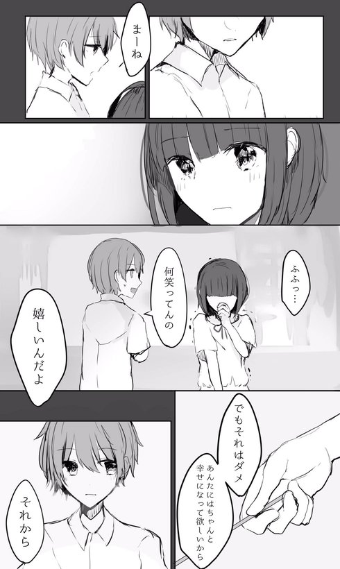 元カノと再会したお話06