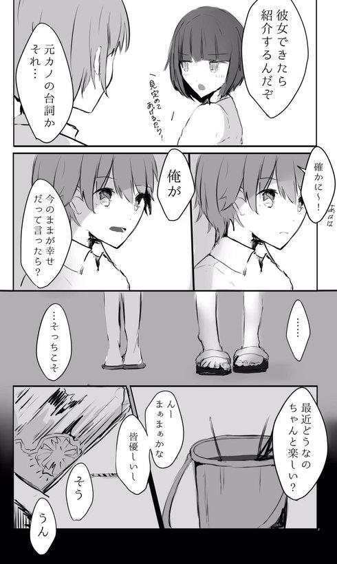 元カノと再会したお話07