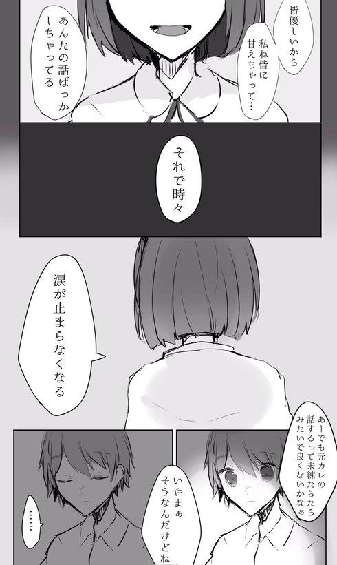 元カノと再会したお話08