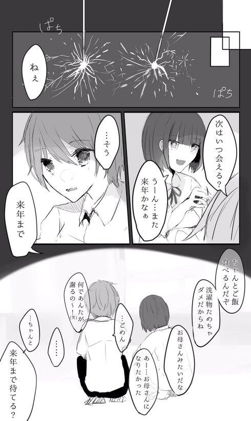 元カノと再会したお話10