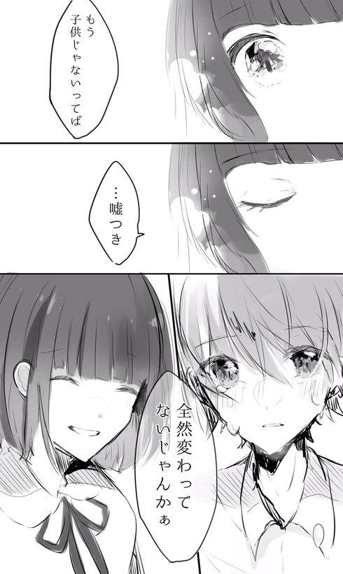 元カノと再会したお話11