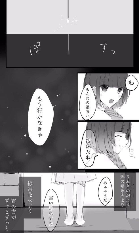 元カノと再会したお話12