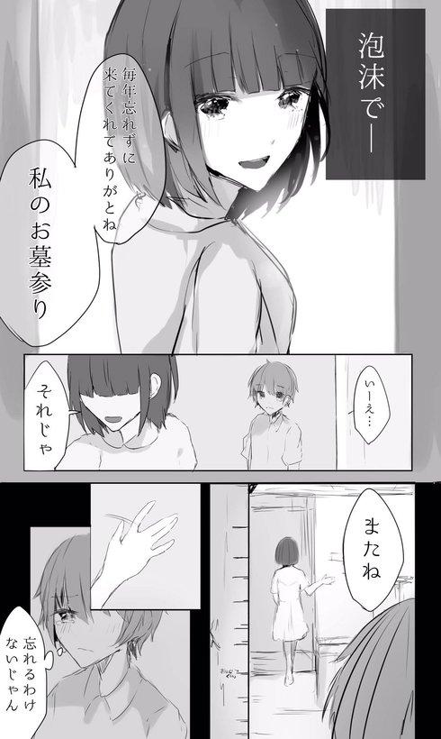 元カノと再会したお話13