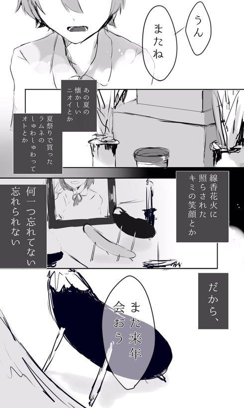 元カノと再会したお話14