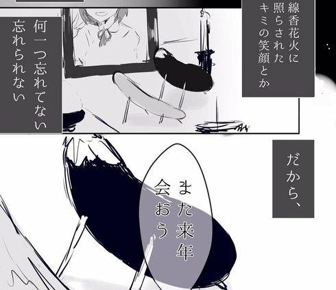 元カノと再会したお話17