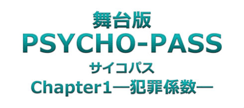 PSYCHO-PASS サイコパス 舞台 狡噛慎也 久保田悠来 真田佑馬 常守朱
