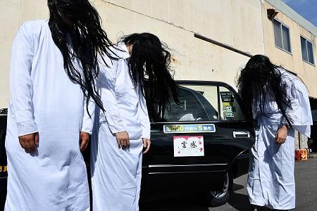 霊感タクシー令和