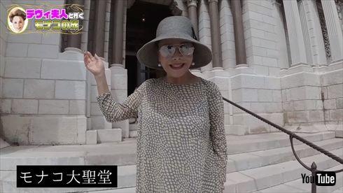 デヴィ夫人 YouTube モナコ 旅 社交界 セレブ 大聖堂