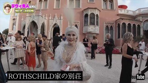 デヴィ夫人 YouTube モナコ 旅 社交界 セレブ 大聖堂 ロスチャイルド家