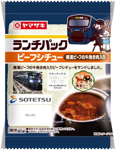 相鉄・JR直通線開業記念コラボレーション