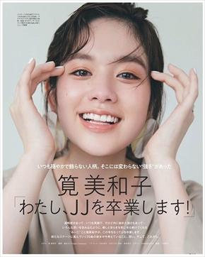 筧美和子 JJ 卒業 専属モデル