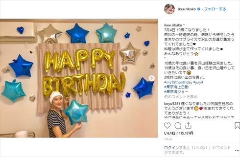 池江璃花子 白血病 闘病 Instagram ディズニーランド 競泳 退院 誕生日