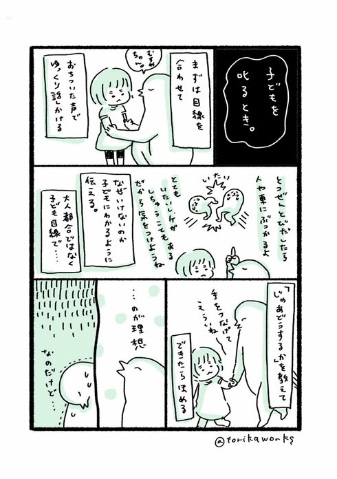 叱る」理想と現実01