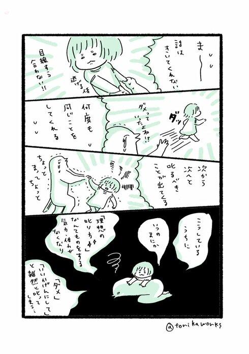 叱る」理想と現実02