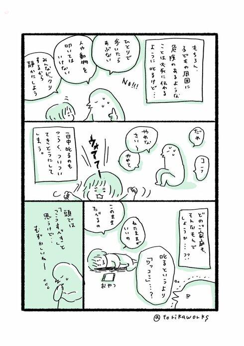 叱る」理想と現実03