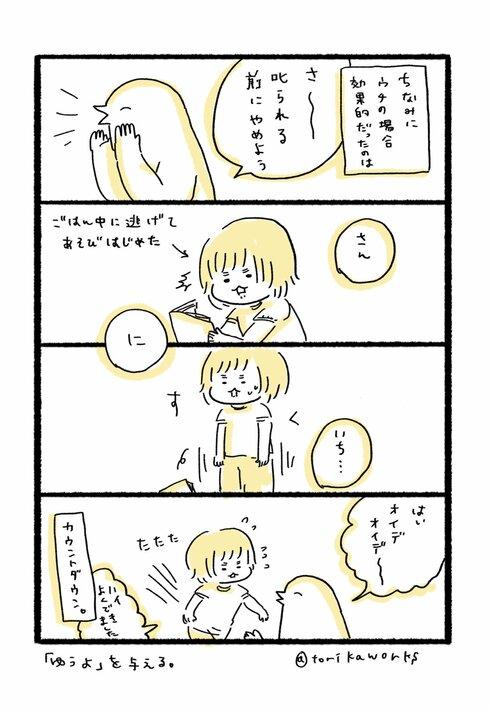 叱る」理想と現実04
