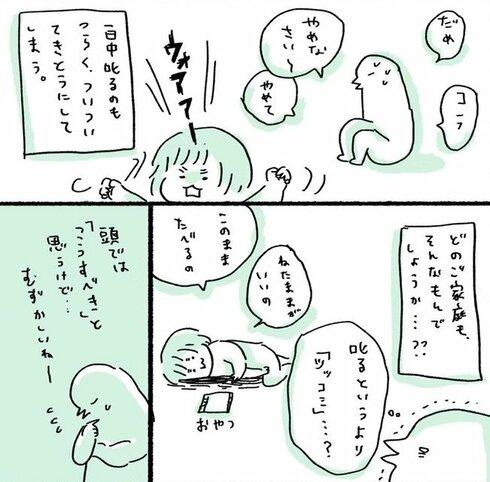 叱る」理想と現実05