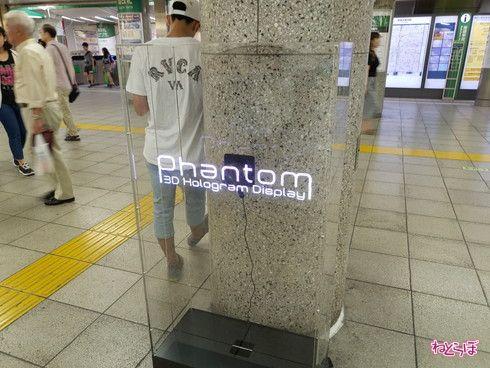 3D Phantom