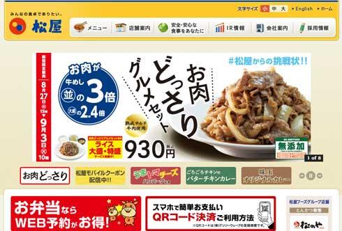 松屋 お肉どっさりグルメセット 復刻 限定 販売