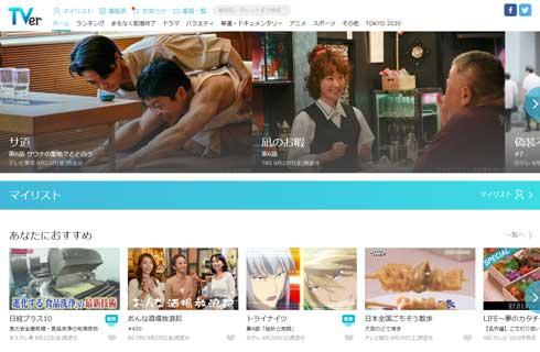 NHK 一部番組 見逃し配信 開始 無料 視聴 受信料 対象外